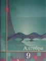 Решебник задач и ГДЗ по Алгебре 9 класс Ш.А. Алимов