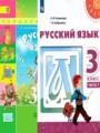 Решебник задач и ГДЗ по Русскому языку 3 класс Л.Ф. Климанова