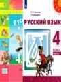 Решебник задач и ГДЗ по Русскому языку 4 класс Л.Ф. Климанова