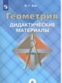 Решебник задач и ГДЗ по Геометрии 9 класс Б.Г. Зив