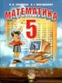 Решебник задач и ГДЗ по Математике 5 класс И.И. Зубарева