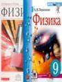 Решебник задач и ГДЗ по Физике 9 класс А.В. Пёрышкин