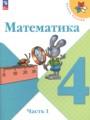 Решебник задач и ГДЗ по Математике 4 класс М.И. Моро