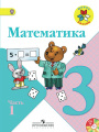 Решебник задач и ГДЗ по Математике 3 класс М.И. Моро
