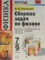Гдз сборник задач по физике 7-9 класс Пёрышкин