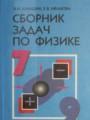 Сборник задач Лукашик