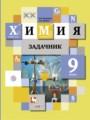 Решебник задач и ГДЗ по Химии 9 класс Н.Е. Кузнецова