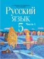 Решебник задач и ГДЗ по Русскому языку 5 класс Л.А. Мурина