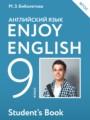 Решебник задач и ГДЗ по Английскому языку 9 класс М.З. Биболетова