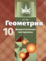Решебник задач и ГДЗ по Геометрии 10 класс Б.Г. Зив