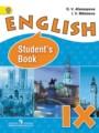 Решебник задач и ГДЗ по Английскому языку 9 класс О. В. Афанасьева