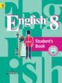 Решебник задач и ГДЗ по Английскому языку 8 класс В.П. Кузовлёв