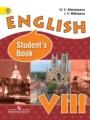 Английский язык 8 класс Афанасьева, Михеева углубленное изучение