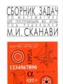 Сборник задач М.И. Сканави