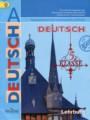 Решебник задач и ГДЗ по Немецкому языку 5 класс И.Л. Бим
