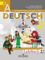 Решебник задач и ГДЗ по Немецкому языку 4 класс И.Л. Бим