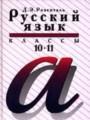 Решебник задач и ГДЗ по Русскому языку 10‐11 класс Розенталь Д.Э.