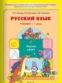 Решебник задач и ГДЗ по Русскому языку 1 класс Р.Н. Бунеев
