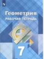 Решебник задач и ГДЗ по Геометрии 7 класс Л.С. Атанасян