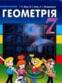 Решебник задач и ГДЗ по Геометрии 7 класс Г.П. Бевз