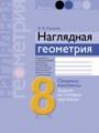 Решебник задач и ГДЗ по Геометрии 8 класс Казаков В. В.