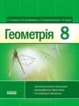 Решебник задач и ГДЗ по Геометрии 8 класс А.П. Ершова