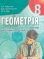 Решебник задач и ГДЗ по Геометрии 8 класс Мерзляк А.Г.