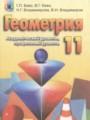 Решебник задач и ГДЗ по Геометрии 11 класс Бевз Г.П.