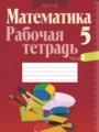 Решебник задач и ГДЗ по Математике 5 класс Е.П. Кузнецова