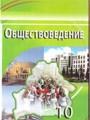 Решебник задач и ГДЗ по Обществознанию 10 класс Вишневский М.И.