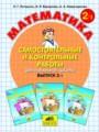 Математика 2 класс самостоятельные и контрольные работы Петерсон