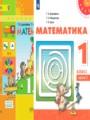Решебник задач и ГДЗ по Математике 1 класс Г.В. Дорофеев