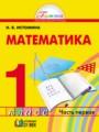 Математика 1 класс Истомина