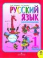 Решебник задач и ГДЗ по Русскому языку 1 класс Зеленина Л.М.