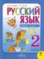Русский язык 2 класс Зеленина