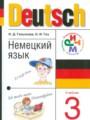 Немецкий язык 3 класс Гальскова