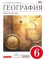 Решебник задач и ГДЗ по Географии 6 класс Т.П. Герасимова
