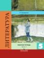 Решебник задач и ГДЗ по Литературе 5 класс Ахмадуллина Р.Г.