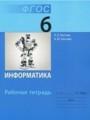 Решебник задач и ГДЗ по Информатике 6 класс Л.Л. Босова