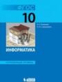 Решебник задач и ГДЗ по Информатике 10 класс Поляков К.Ю.