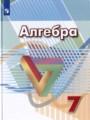 Решебник задач и ГДЗ по Алгебре 7 класс Г.В. Дорофеев