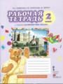 ГДЗ по Английскому языку за 3 класс Комарова Ю.А. Ларионова И.В