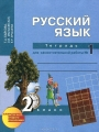 Решебник задач и ГДЗ по Русскому языку 2 класс Байкова Т.А.