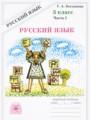Русский язык 5 класс рабочая тетрадь Богданова
