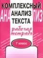 Решебник задач и ГДЗ по Русскому языку 7 класс Малюшкин