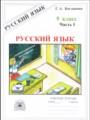 Русский язык 9 класс рабочая тетрадь Богданова