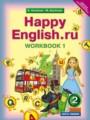 Английский язык 2 класс рабочая тетрадь Кауфман