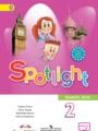 Английский язык 2 класс Spotlight Быкова Дули Поспелова