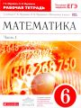 Математика 6 класс рабочая тетрадь Муравин Муравина