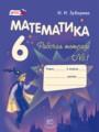Решебник задач и ГДЗ по Математике 6 класс Зубарева И.И.